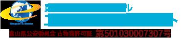 エコライフサポートは富山 魚津 の買取・回収・リサイクル、無料相談、見積もり無料、持込大歓迎!
