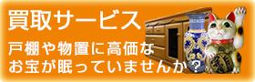 買取サービス バナー 250x90