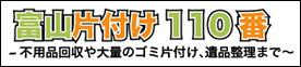 富山片付け110番