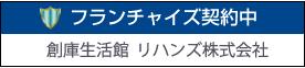 フランチャイズ契約中 倉庫生活館 リハンズ株式会社