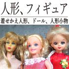 人形、フィギュア