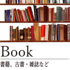 書籍・古書・雑誌など
